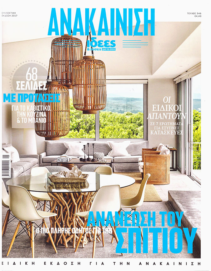 Greek Magazine ΙΔΕΕΣ & ΛΥΣΕΙΣ ΓΙΑ ΤΟ ΣΠΙΤΙ